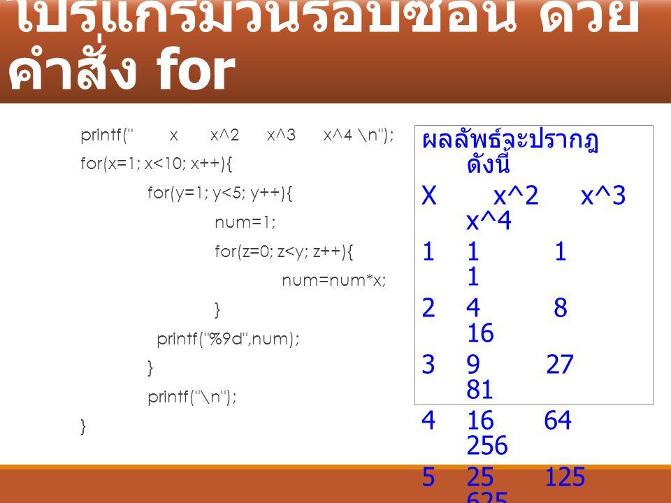 โปรแกรมวนรอบซ้อน ด้วย คำสั่ง for printf(