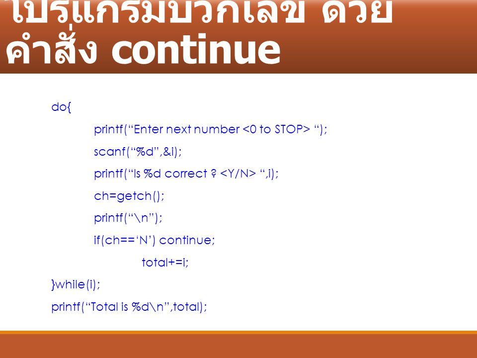 """โปรแกรมบวกเลข ด้วย คำสั่ง continue do{ printf(""""Enter next number """"); scanf(""""%d"""",&i); printf(""""ls %d correct ? """",i); ch=getch(); printf(""""\n""""); if(ch=='N"""