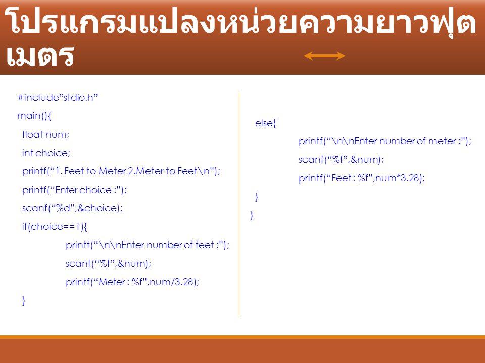 """โปรแกรมแปลงหน่วยความยาวฟุต เมตร #include""""stdio.h"""" main(){ float num; int choice; printf(""""1. Feet to Meter 2.Meter to Feet\n""""); printf(""""Enter choice :"""""""