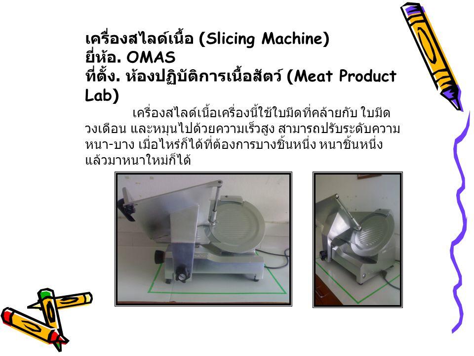 เครื่องสไลด์เนื้อ (Slicing Machine) ยี่ห้อ. OMAS ที่ตั้ง. ห้องปฏิบัติการเนื้อสัตว์ (Meat Product Lab) เครื่องสไลด์เนื้อเครื่องนี้ใช้ใบมีดที่คล้ายกับ ใ