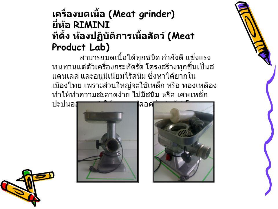 เครื่องบดเนื้อ (Meat grinder) ยี่ห้อ RIMINI ที่ตั้ง ห้องปฏิบัติการเนื้อสัตว์ (Meat Product Lab) สามารถบดเนื้อได้ทุกชนิด กำลังดี แข็งแรง ทนทานแต่ตัวเคร