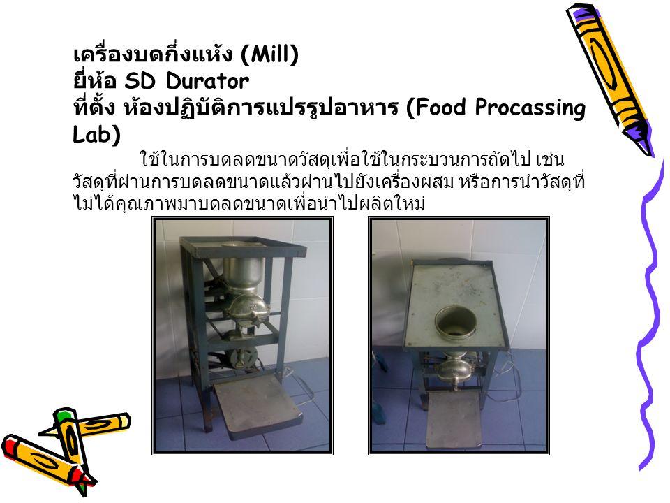 เครื่องบดกึ่งแห้ง (Mill) ยี่ห้อ SD Durator ที่ตั้ง ห้องปฏิบัติการแปรรูปอาหาร (Food Procassing Lab) ใช้ในการบดลดขนาดวัสดุเพื่อใช้ในกระบวนการถัดไป เช่น วัสดุที่ผ่านการบดลดขนาดแล้วผ่านไปยังเครื่องผสม หรือการนำวัสดุที่ ไม่ได้คุณภาพมาบดลดขนาดเพื่อนำไปผลิตใหม่