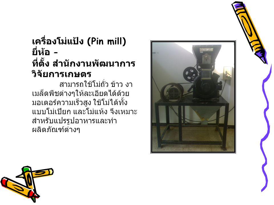 เครื่องโม่แป้ง (Pin mill) ยี่ห้อ - ที่ตั้ง สำนักงานพัฒนาการ วิจัยการเกษตร สามารถใช้โม่ถั่ว ข้าว งา เมล็ดพืชต่างๆให้ละเอียดได้ด้วย มอเตอร์ความเร็วสูง ใ