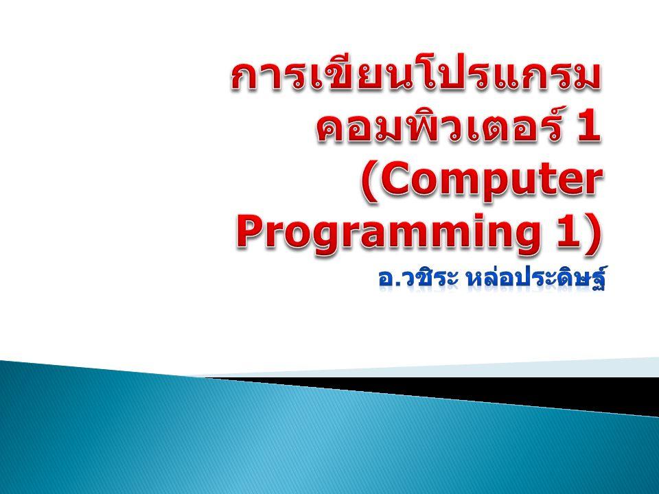  อ.วชิระ หล่อประดิษฐ์ ( ต๋อง )  วท. บ. วิทยาการคอมพิวเตอร์ ( มหาวิทยาลัยแม่ ฟ้าหลวง )  วท.