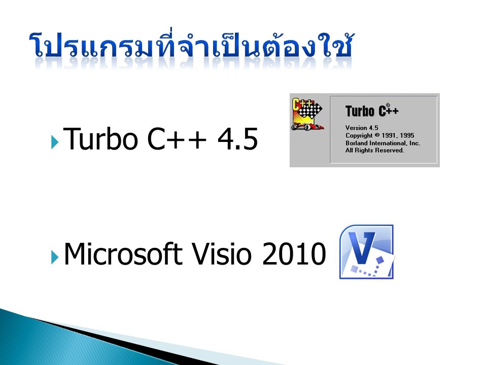  Turbo C++ 4.5  Microsoft Visio 2010