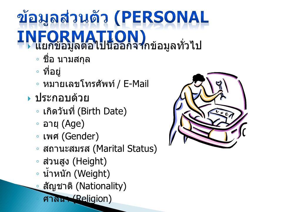  แยกข้อมูลต่อไปนี้ออกจากข้อมูลทั่วไป ◦ ชื่อ นามสกุล ◦ ที่อยู่ ◦ หมายเลขโทรศัพท์ / E-Mail  ประกอบด้วย ◦ เกิดวันที่ (Birth Date) ◦ อายุ (Age) ◦ เพศ (Gender) ◦ สถานะสมรส (Marital Status) ◦ ส่วนสูง (Height) ◦ น้ำหนัก (Weight) ◦ สัญชาติ (Nationality) ◦ ศาสนา (Religion)