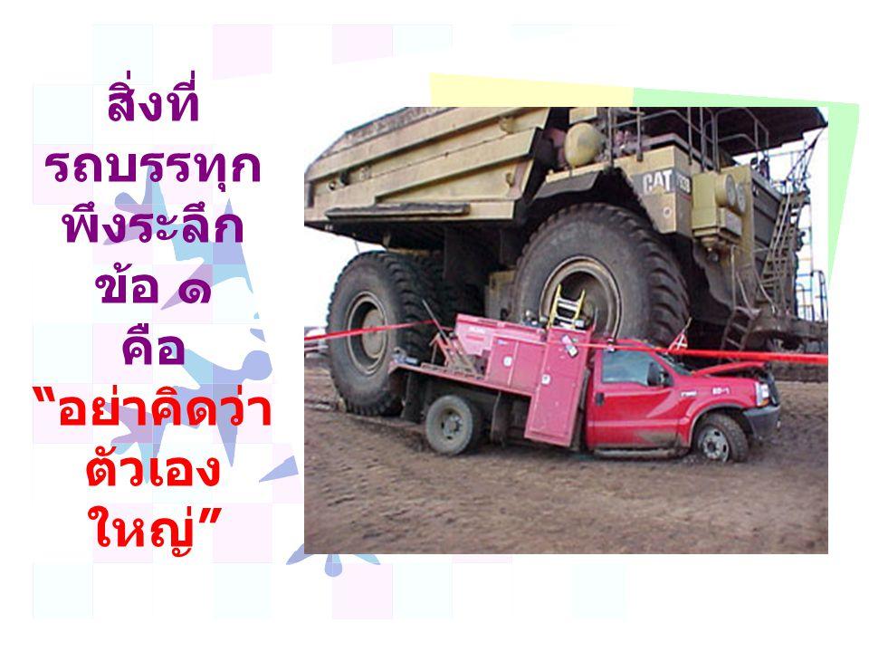 """สิ่งที่ รถบรรทุก พึงระลึก ข้อ ๑ คือ """"อย่าคิดว่า ตัวเอง ใหญ่"""""""