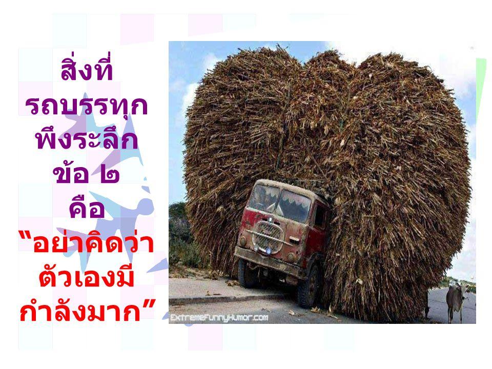"""สิ่งที่ รถบรรทุก พึงระลึก ข้อ ๒ คือ """"อย่าคิดว่า ตัวเองมี กำลังมาก"""""""