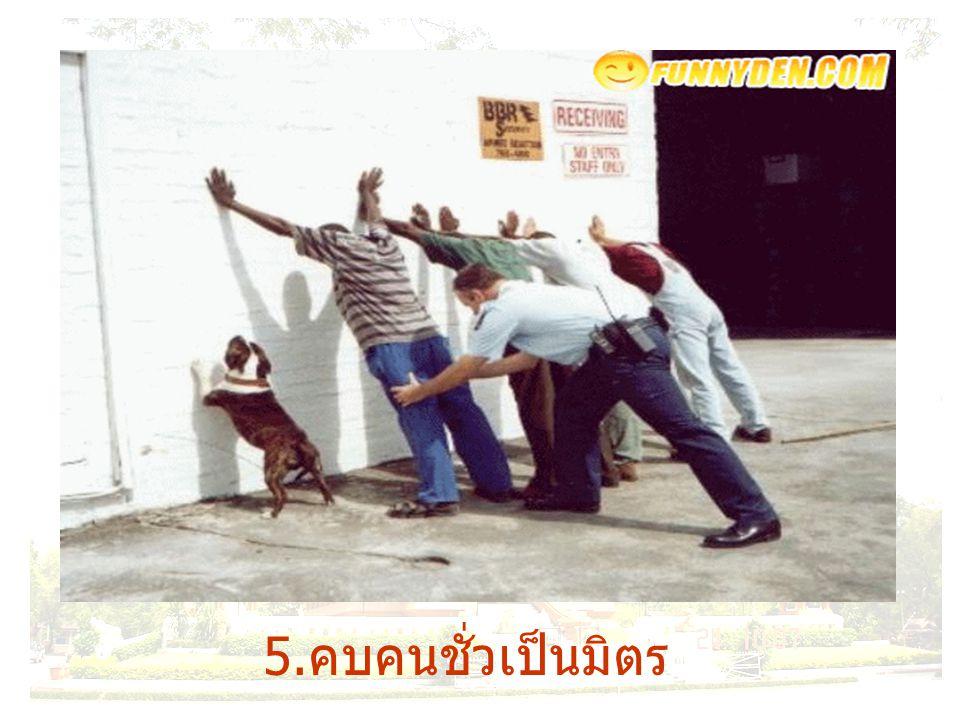 5.คบคนชั่วเป็นมิตร