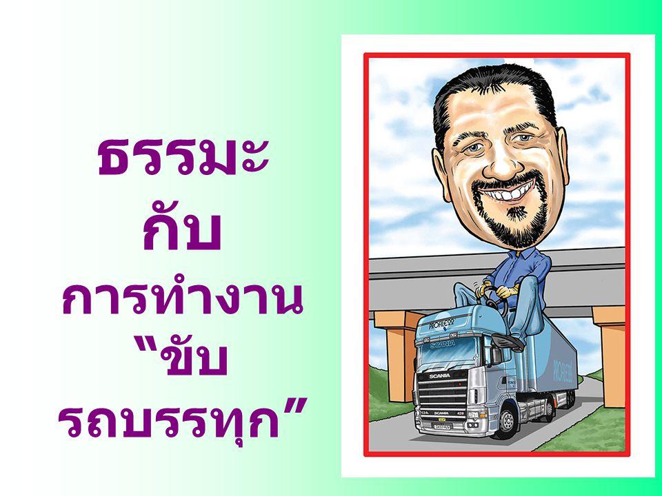 4. สุดแกร่ง ภาพลักษณ์ ที่ดีของ คนรถบรรทุก