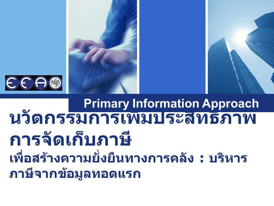 L o g o นวัตกรรมการเพิ่มประสิทธิภาพ การจัดเก็บภาษี เพื่อสร้างความยั่งยืนทางการคลัง : บริหาร ภาษีจากข้อมูลทอดแรก Primary Information Approach