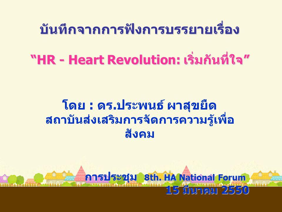 """บันทึกจากการฟังการบรรยายเรื่อง """"HR - Heart Revolution: เริ่มกันที่ใจ"""" โดย : ดร. ประพนธ์ ผาสุขยืด สถาบันส่งเสริมการจัดการความรู้เพื่อ สังคม การประชุม 8"""