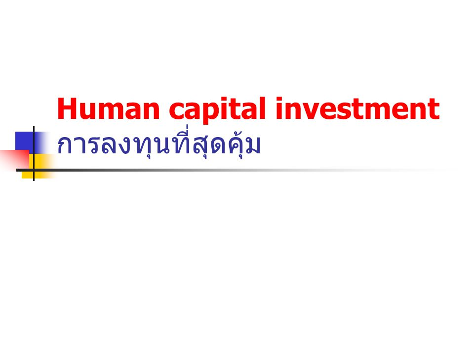 Human capital investment การลงทุนที่สุดคุ้ม
