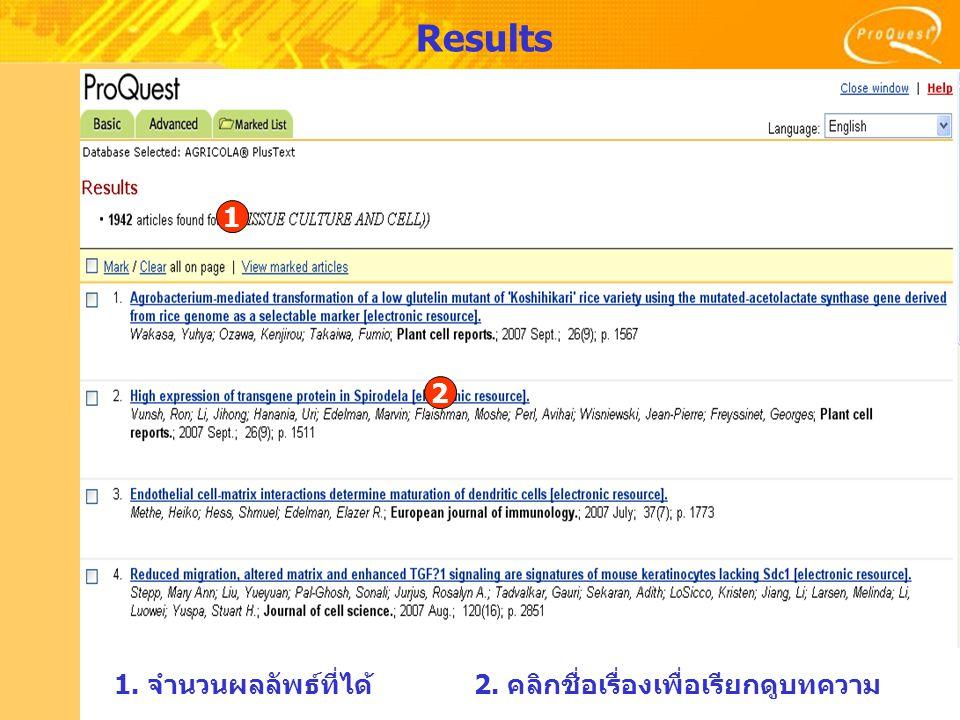 Results 1. จำนวนผลลัพธ์ที่ได้2. คลิกชื่อเรื่องเพื่อเรียกดูบทความ 2 1