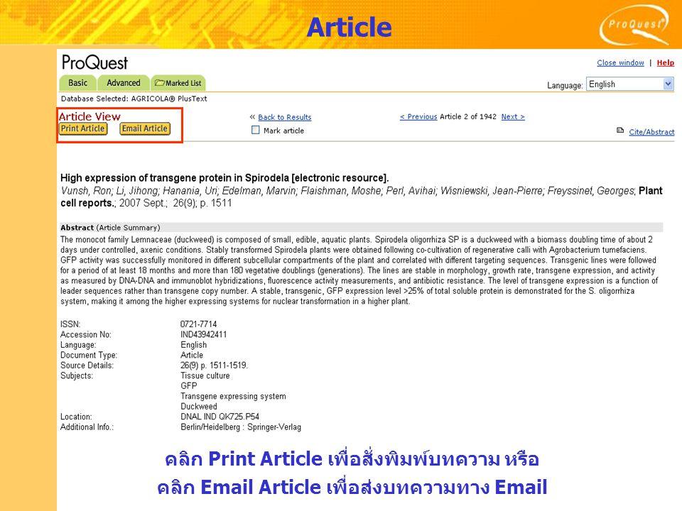 Article คลิก Print Article เพื่อสั่งพิมพ์บทความ หรือ คลิก Email Article เพื่อส่งบทความทาง Email