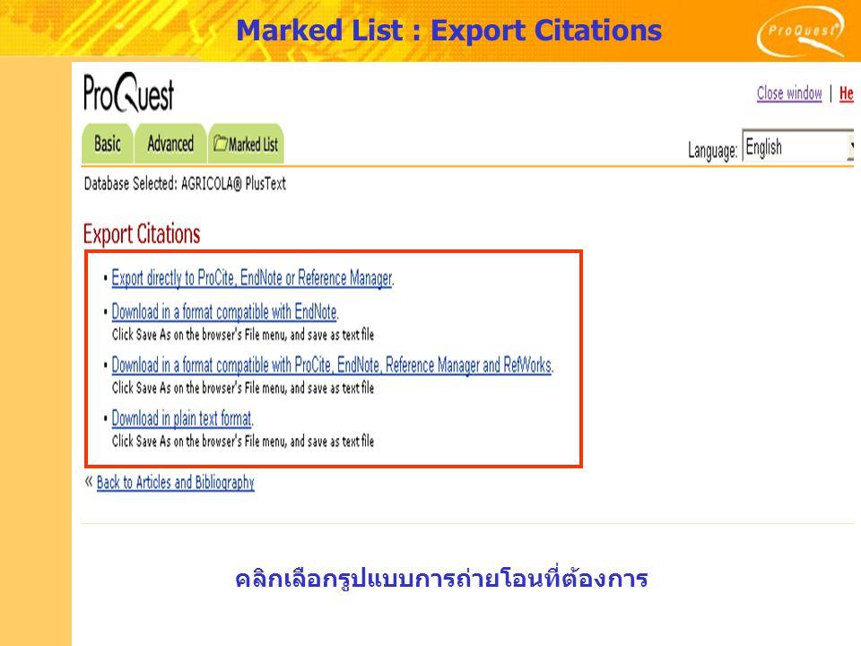 Marked List : Export Citations คลิกเลือกรูปแบบการถ่ายโอนที่ต้องการ