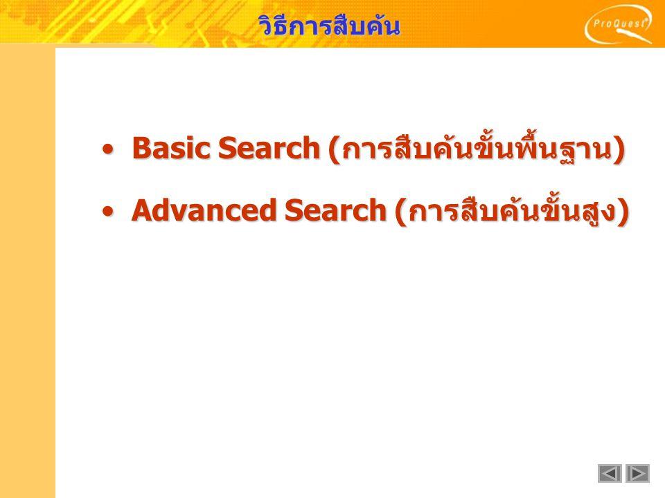วิธีการสืบค้น Basic Search (การสืบค้นขั้นพื้นฐาน) Basic Search (การสืบค้นขั้นพื้นฐาน) Advanced Search (การสืบค้นขั้นสูง) Advanced Search (การสืบค้นขั้