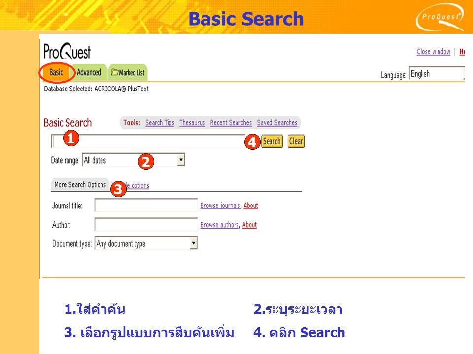 Advanced Search 1.ใส่คำค้น 2.ระบุเขตข้อมูล 3. ระบุคำเชื่อม 4.