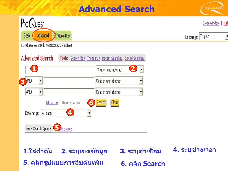 Advanced Search 1.ใส่คำค้น 2. ระบุเขตข้อมูล 3. ระบุคำเชื่อม 4. ระบุช่วงเวลา 5. คลิกรูปแบบการสืบค้นเพิ่ม 6. คลิก Search 12 3 4 5 6