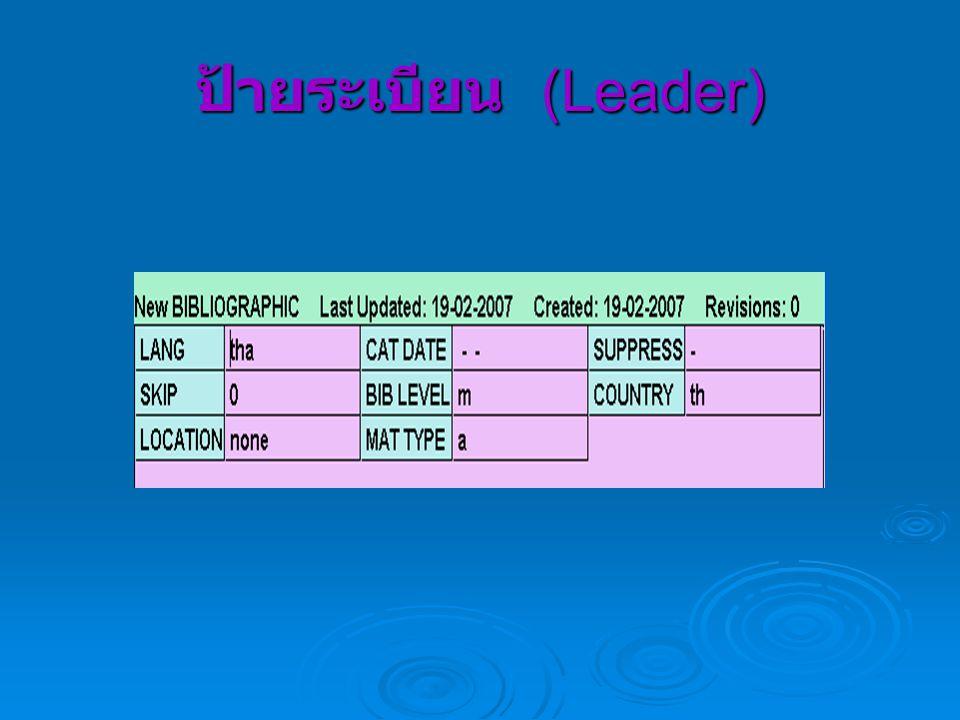 ป้ายระเบียน (Leader)