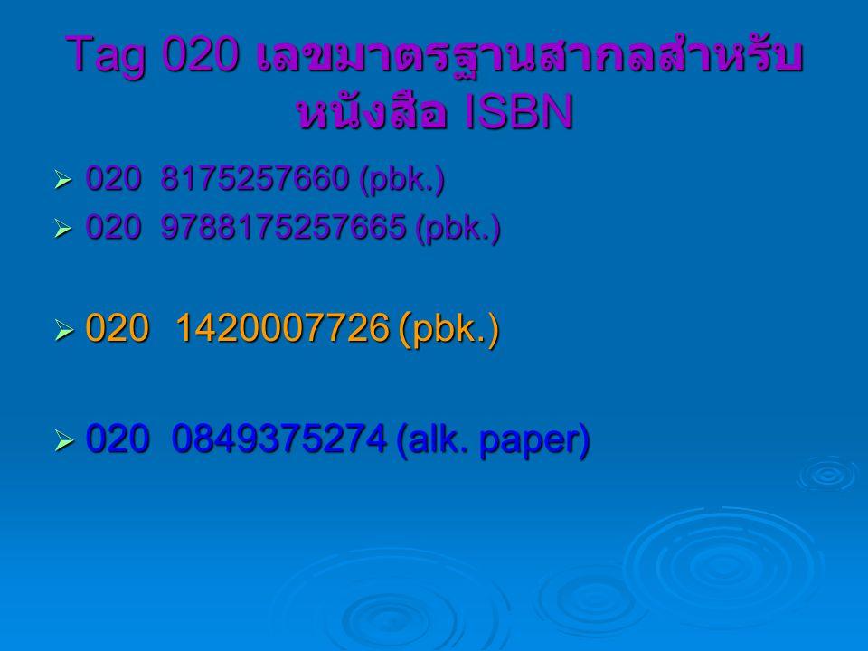 Tag 020 เลขมาตรฐานสากลสำหรับ หนังสือ ISBN  020 8175257660 (pbk.)  020 9788175257665 (pbk.)  020 1420007726 (pbk.)  020 0849375274 (alk.