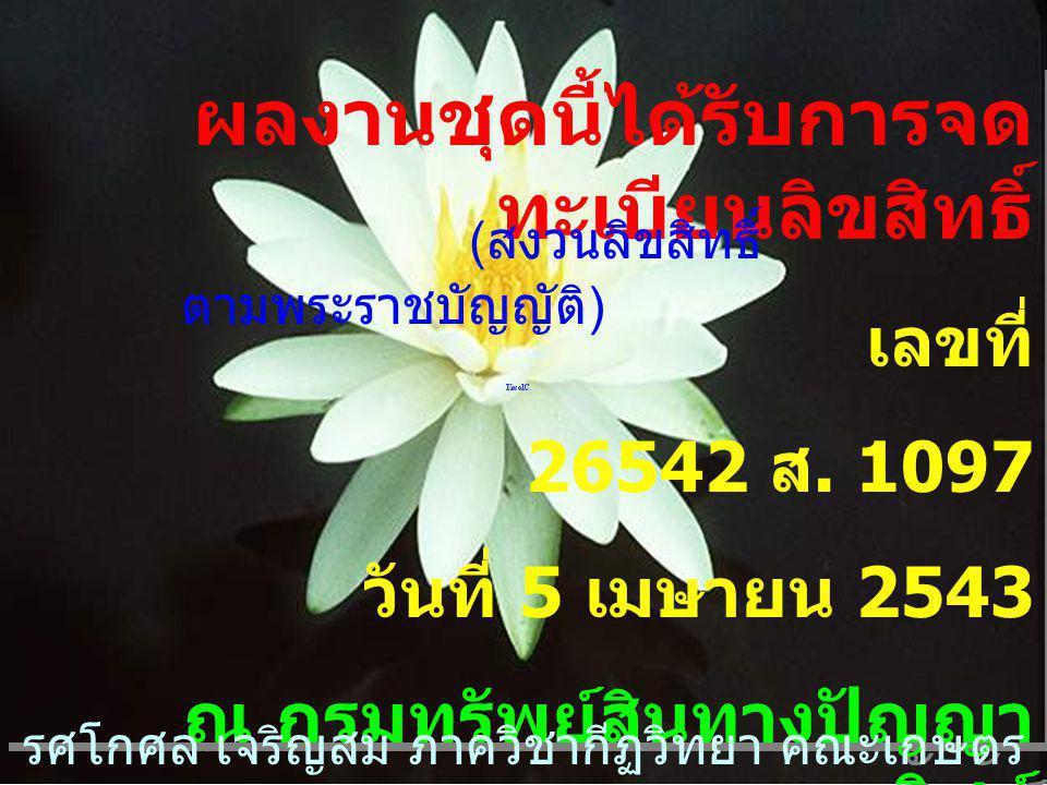 Registered no. 26542 s 1097