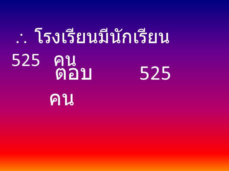  โรงเรียนมีนักเรียน 525 คน ตอบ 525 คน