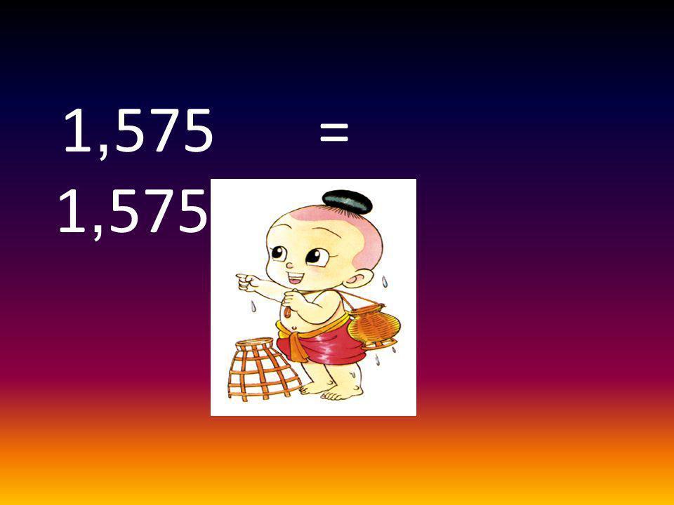 1,575 = 1,575