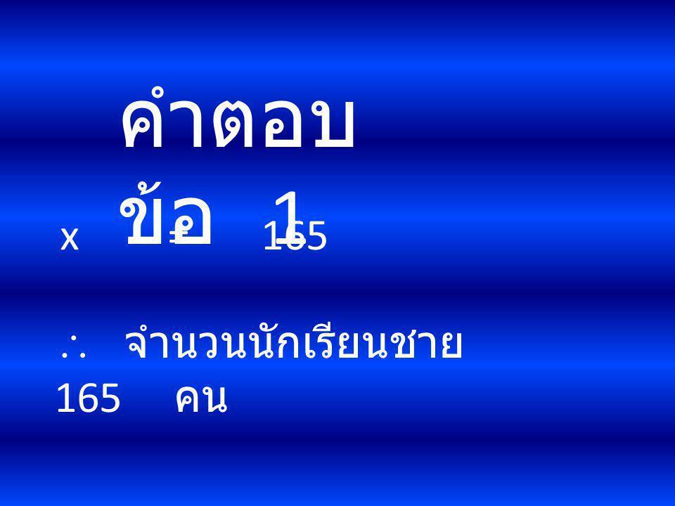 x = 165  จำนวนนักเรียนชาย 165 คน คำตอบ ข้อ 1