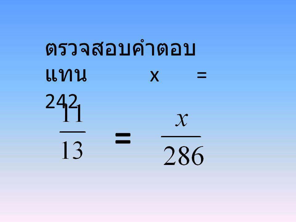 ตรวจสอบคำตอบ แทน x = 242 =