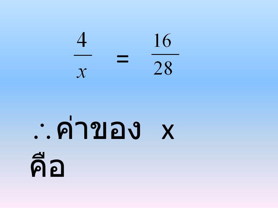 ค่าของ x คือ.................. =