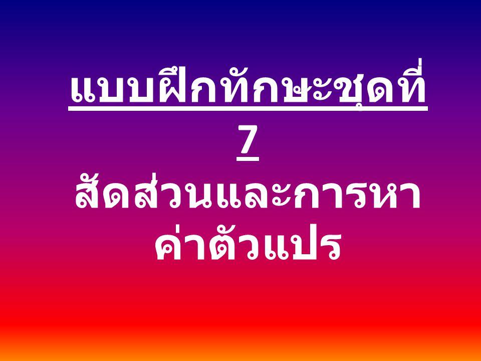 กรณีที่จำนวนใด จำนวนหนึ่งของ สัดส่วนเป็นตัวแปร สามารถหาค่าของตัว แปรได้ 2 วิธี คือ