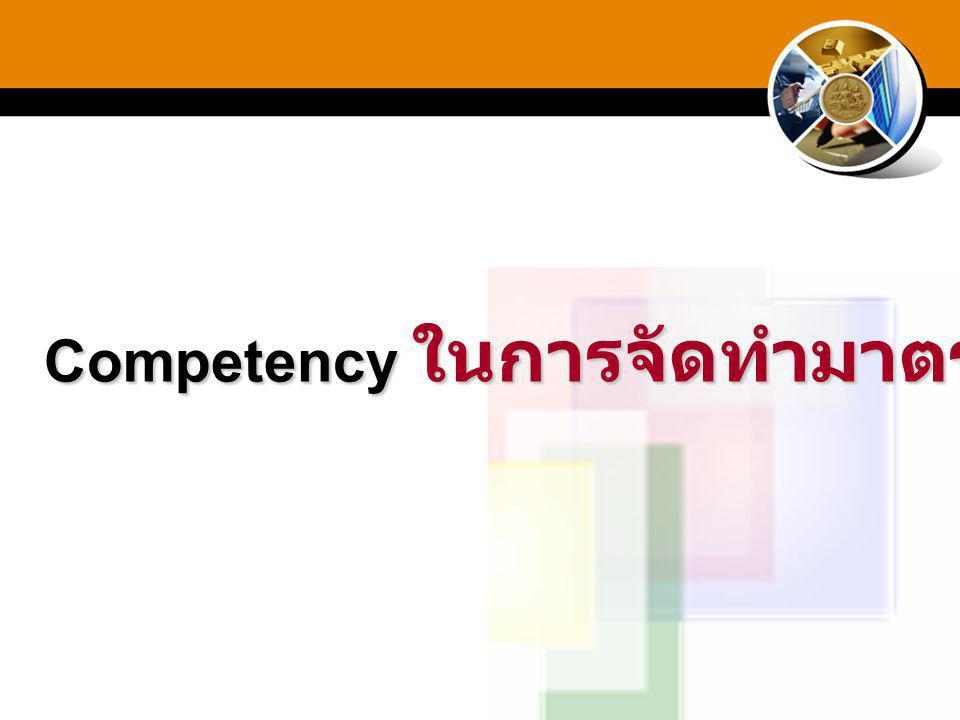 Competency ในการจัดทำมาตรฐาน ?