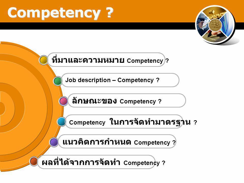 ที่มาและความหมาย Competency .Job description – Competency .