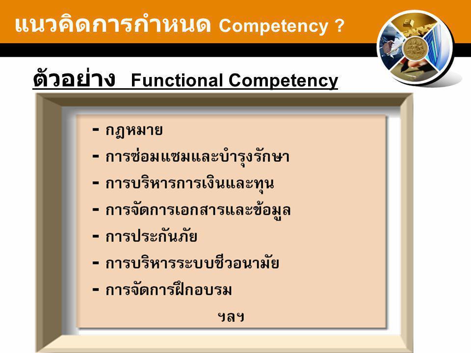 ตัวอย่าง Functional Competency แนวคิดการกำหนด Competency ?