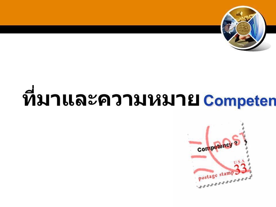 Competency ? ที่มาและความหมาย Competency ?