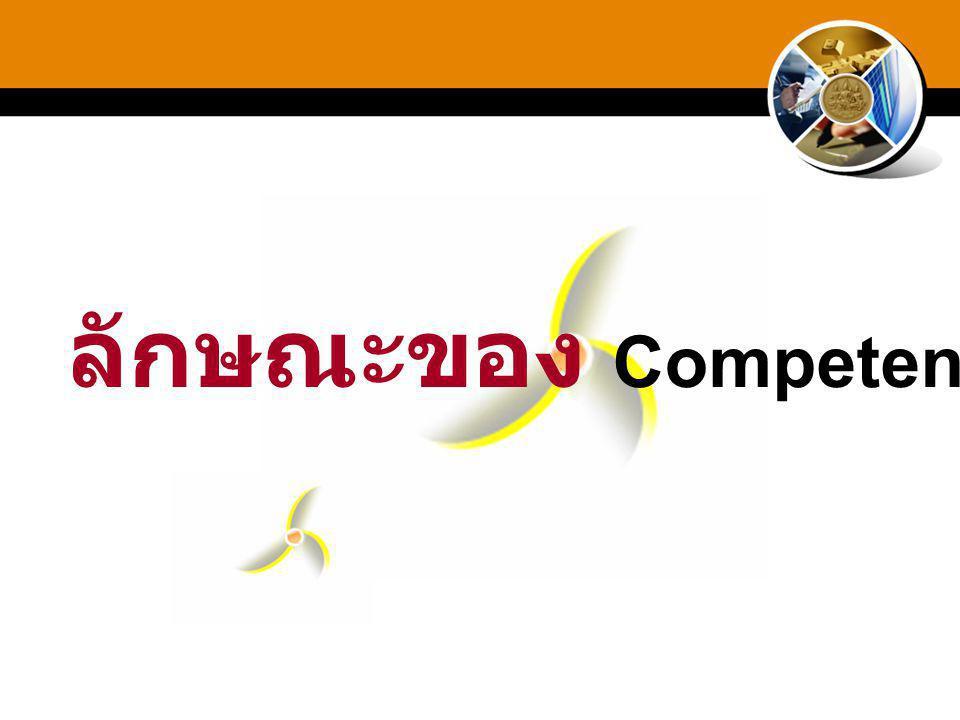 ลักษณะของ Competency ?