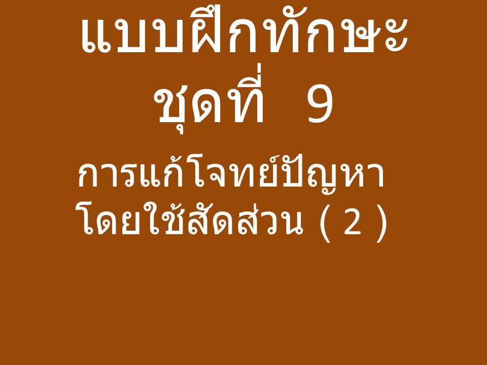 แบบฝึกทักษะ ชุดที่ 9 การแก้โจทย์ปัญหา โดยใช้สัดส่วน ( 2 )