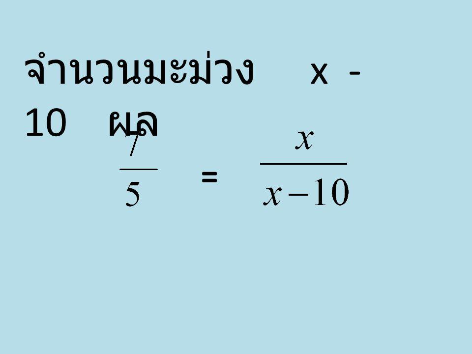 จำนวนมะม่วง x - 10 ผล =