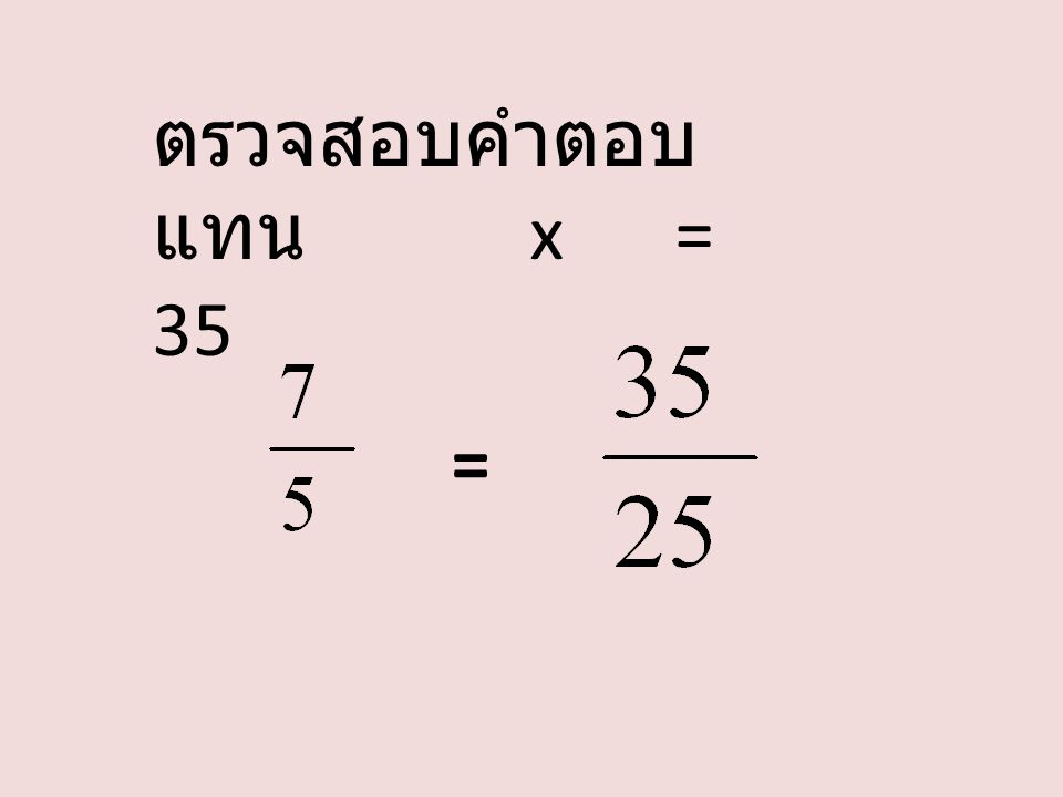 ตรวจสอบคำตอบ แทน x = 35 =