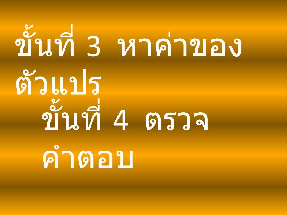 ตัวอย่างที่ 1 อัตราส่วน ของจำนวนส้มต่อจำนวน มะม่วง เป็น 8 : 3 อัตราส่วนของจำนวนมะม่วง ต่อจำนวนกล้วย เป็น 6 : 1 ถ้ามีกล้วย 18 ผล จะมี ส้มกี่ผล