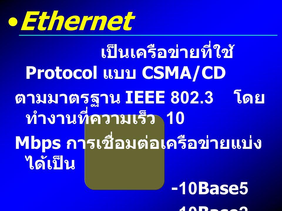 มาตรฐาน 10BaseX กำหนดโดย IEEE เพื่อ ระบุสายสัญญาณที่ ใช้กับเครือข่ายตามมาตรฐาน IEEE 802.3 -10 สายสัญญาณ ทำงานด้วยความเร็ว 10 Mbps -Base ใช้กับเครือข่าย แบบ Baseband -X ความยาวสาย สูงสุดของสัญญาณ