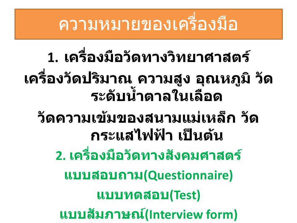 แบบฝึกหัด Work sheet 7-1 การสร้างแบบสอบถาม ฉบับ ร่าง โดยใช้แบบฝึก ร่าง แบบสอบถาม (30 นาที ) จบ บทที่ 7