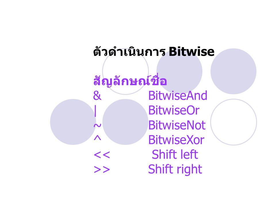 ตัวดำเนินการ Bitwise สัญลักษณ์ชื่อ & BitwiseAnd | BitwiseOr ~BitwiseNot ^BitwiseXor << Shift left >> Shift right