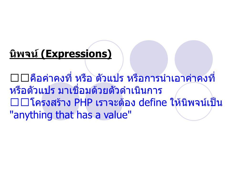 นิพจน์ (Expressions) คือค่าคงที่ หรือ ตัวแปร หรือการนำเอาค่าคงที่ หรือตัวแปร มาเชื่อมด้วยตัวดำเนินการ โครงสร้าง PHP เราจะต้อง define ให้นิพจน์เป็น anything that has a value