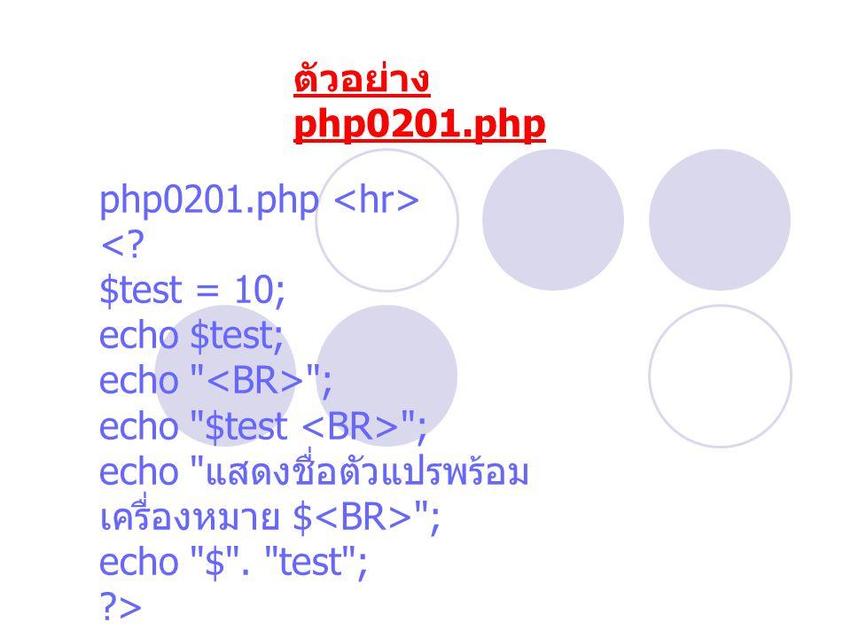 ตัวอย่าง php0201.php php0201.php <? $test = 10; echo $test; echo