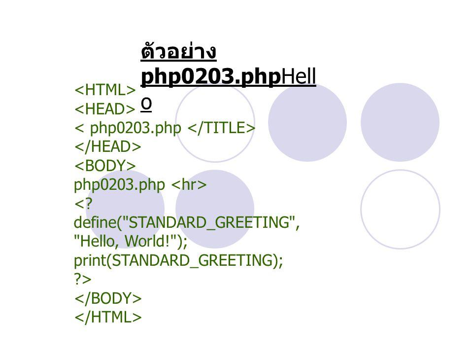 ตัวอย่าง php0203.phpHell o php0203.php <? define(