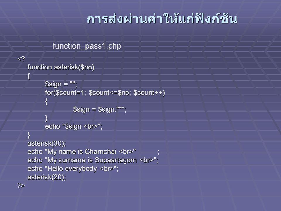 การส่งผ่านค่าให้แก่ฟังก์ชัน การส่งผ่านค่าให้แก่ฟังก์ชัน <? function asterisk($no) { $sign =