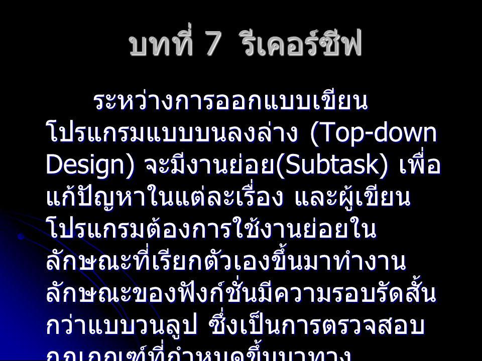 ระหว่างการออกแบบเขียน โปรแกรมแบบบนลงล่าง (Top-down Design) จะมีงานย่อย (Subtask) เพื่อ แก้ปัญหาในแต่ละเรื่อง และผู้เขียน โปรแกรมต้องการใช้งานย่อยใน ลั