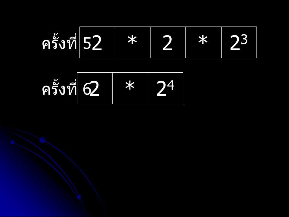 ครั้งที่ 6 2*2424 ครั้งที่ 5 2*2* 2323